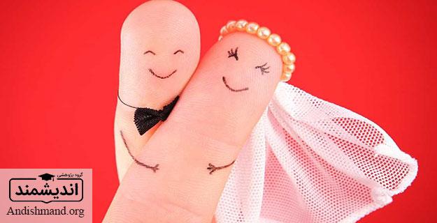 ازدواج و مسائل آن