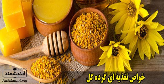 ارزش غذایی گرده گیاهان برای زنبورعسل ، اثرات کمبود گرده در تغذیه زنبورعسل