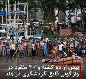 واژگونی قایق گردشگری در هند