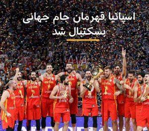 قهرمانی تیم ملی اسپانیا در رقابت های جهانی