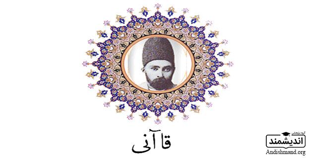 حکیم قاآنی شاعر قرن سیزدهم، شاعری از اهالی شیراز