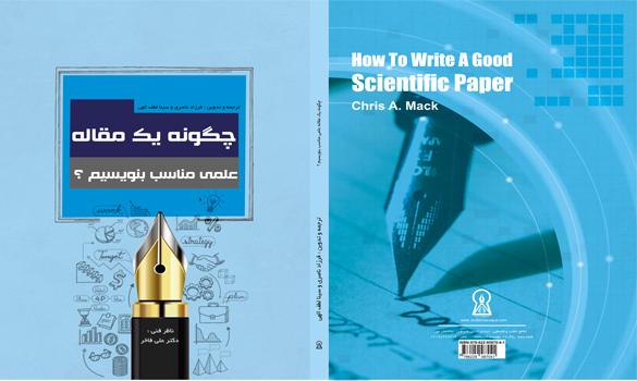 کتاب چگونه مقاله علمی بنویسیم