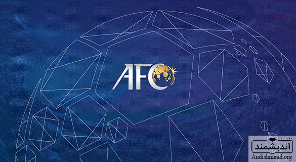 قانون جدید AFC