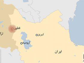 زمین لرزه - آذربایجان غربی صبح امروز لرزید