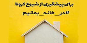 کرونا در خانه - راهکارهایی برای جلوگیری از ورود کرونا به خانه