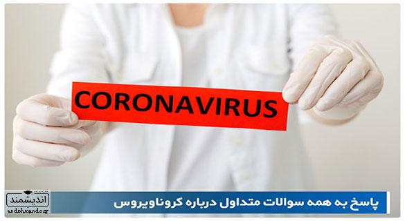 سوالات کرونایی - پاسخ به چند سوال متداول در مورد ویروس کرونا