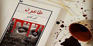 طاعون - اثر برجسته آلبر کامو که این روزها پرفروش شده است