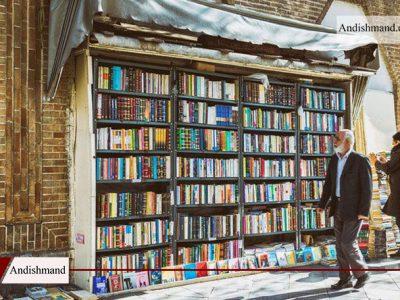 کتاب فروشی دیواری - عجیب ترین و شاید جالب ترین کتاب فروشی تهران