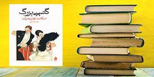 گتسبی بزرگ - یکی از پرفروش ترین و ماندگارترین کتاب های ادبیات آمریکا