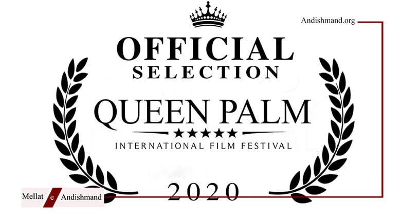 ریحانه رضی بهترین بازیگر زن جشنواره کوئین پالم آمریکا
