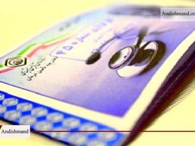 اختصاص بیمه تامین اجتماعی برای شاغلان دورکار