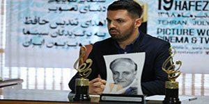 جشن حافظ - بیستمین دوره به صورت مجازی برگزار خواهد شد