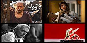 جشنواره فیلم ونیز - راهیابی سه فیلم ایرانی به جشنواره فیلم ونیز