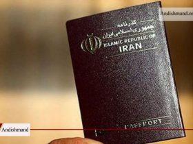 گذرنامه ایران - سقوط اعتبار گذرنامه ایران