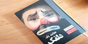 عقاید یک دلقک - کتابی که نوبل ادبیات را برای نویسنده اش به ارمغان آورد