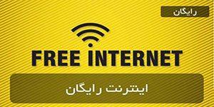 بسته های رایگان اینترنت برای دانش آموزان و معلمان