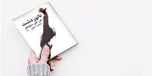 ناتور دشت - اثر برجسته و بسیار مشهور دیوید سلینجر