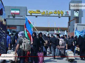 زائران اربعین - هرج و مرج در مرز شلمچه و اصرار زائران برای خروج از مرز