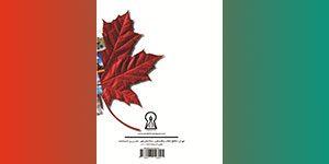 راهنمای مهاجرت به کانادا - وکیل خودت باش کتابی کاربردی برای مهاجرت
