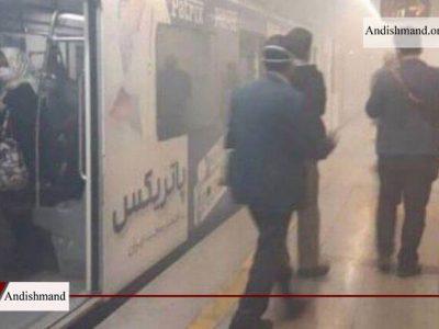 آتش سوزی در مترو - تعطیلی سه ایستگاه از خط 4 متروی تهران