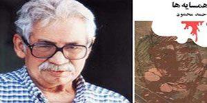 همسایه ها - یکی از بهترین رمان های فارسی به قلم احمد محمود