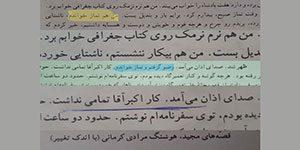 کتاب فارسی پایه هفتم - اعتراض نویسنده به دستکاری متن سفرنامه اصفهان