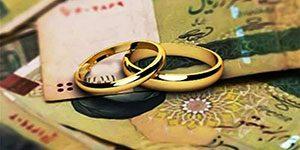 وام ازدواج - وام ازدواج ۱۰۰ میلیون تومان شد