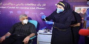 آغاز فاز نخست تست انسانی واکسن ایرانی کرونا