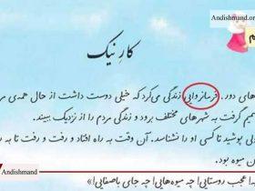 حذف نام خسرو انوشیروان - حذف نام پادشاه نامدار ساسانی از کتاب فارسی سوم دبستان !
