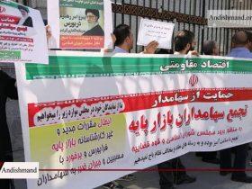 تجمع سهامداران معترض - تجمع معترضین مقابل ساختمان سازمان بورس