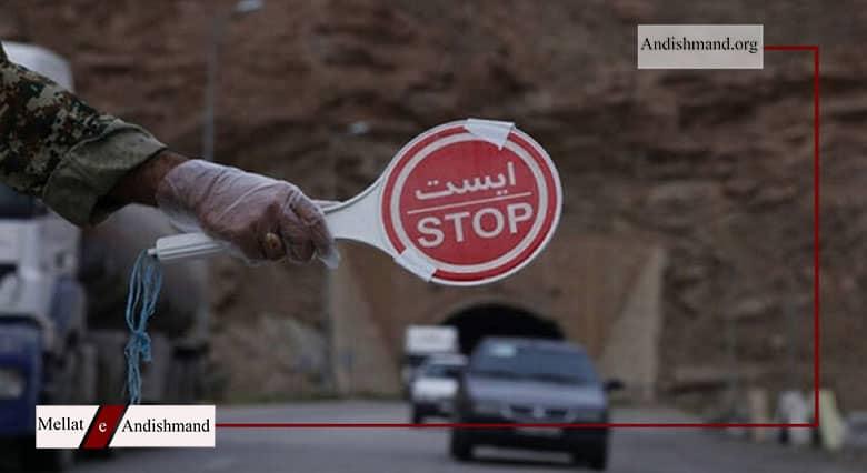 اعلام سایت رسمی صدور مجوز تردد بین شهری