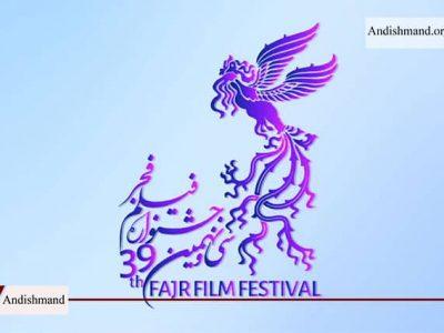برگزاری جشنواره فجر - برگزاری جشنواره با 30 درصد ظرفیت