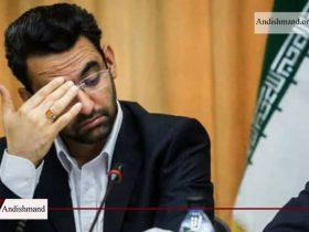 احضار وزیر ارتباطات - محمدجواد آذری جهرمی به دادسرا فراخوانده شد