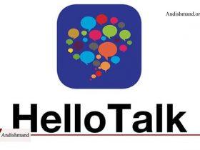 HelloTalk - معرفی اپلیکیشن جالب و کاربردی تبادل زبان