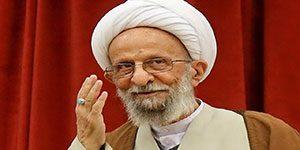 مصباح یزدی - پیام تسلیت رهبر انقلاب در پی درگذشت آیت الله مصباح یزدی