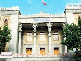 تغییر نام وزارت خارجه - وزارت امور خارجه به نام وزارت خارجه و تجارت بینالملل