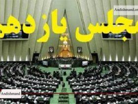طرح جدید مجلس یازدهم - متن کامل طرح اقدام متقابل شهید سلیمانی