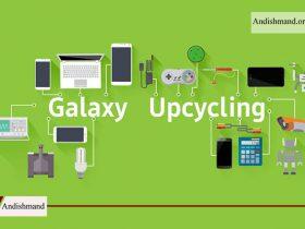 پروژه جدید سامسونگ - پروژه سامسونگ برای استفاده دوباره از گوشیهای قدیمی