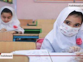 بازگشایی مدارس - احتمال بازگشایی مدارس در مناطق آبی