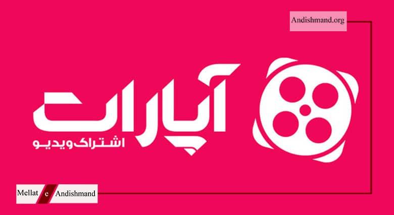 آپارات یکی از 50 سایت پربازدید در جهان شد