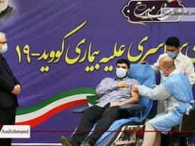 واکسیناسیون سراسری علیه کووید 19 در ایران شروع شد