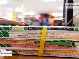 آغاز ثبت نام خرید کتابهای درسی از بیست و دوم فروردین