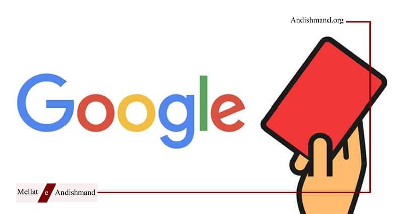 محدودیت گوگل - مسدود شدن دسترسی ایرانیان به سرویسهای گوگل